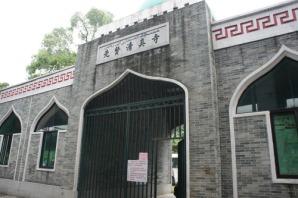Masjid Guangzhou Xianxia